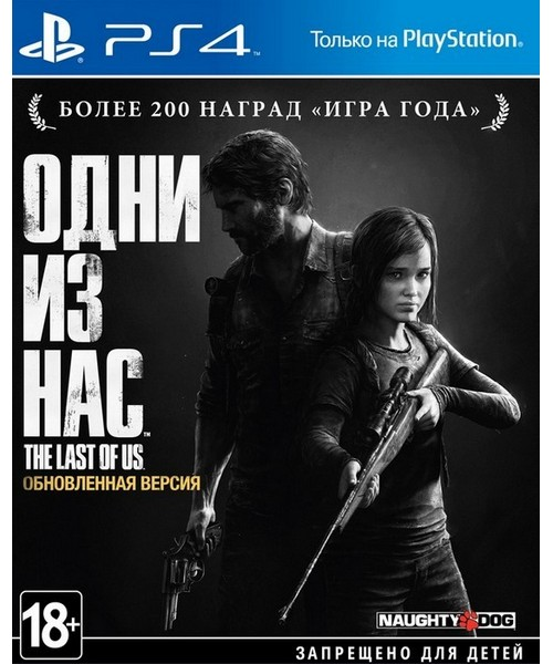 The Last of Us - Одни из нас (PS4)