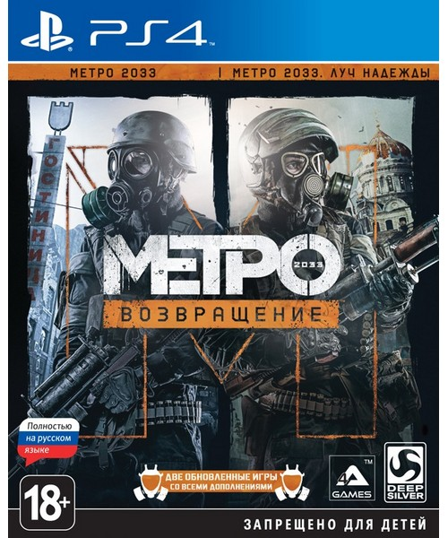 Metro: Redux 2033 и Last Light (PS4)