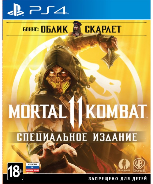 Диск Mortal Kombat 11 Steelbook Edition (PS4)
