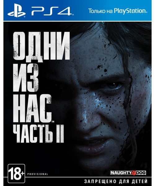 Одни из нас 2 (The Last of Us 2)