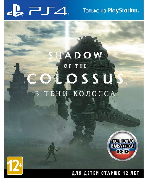 Shadow Of The Colossus - В тени Колосса (PS4)